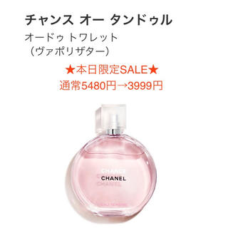 CHANEL - CHANEL CHANCE EAU TENDRE EDT 100ml 新品未使用