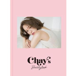 チェスティ(Chesty)のchay beauty Book(ファッション/美容)