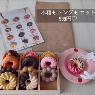 ドーナツ屋さん♡フルセット