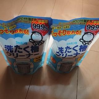 シャボンダマセッケン(シャボン玉石けん)のシャボン玉 洗たく槽クリーナー 2個セット(洗剤/柔軟剤)
