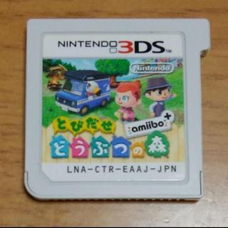 ニンテンドー3DS - 3DSとびだせどうぶつの森amiiboソフト