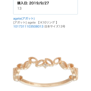 アガット(agete)のアガットリーフダイヤリング 13号(リング(指輪))
