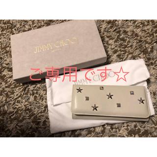 ジミーチュウ(JIMMY CHOO)の新品 ジミーチュウ  スタースタッズ 財布(財布)
