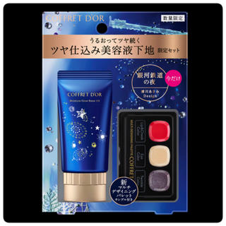 COFFRET D'OR - 新品コフレドールモイスチャーグロウベースUVリミテッドセットb☆化粧下地