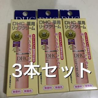 DHC - 3本セット★DHC 薬用リップクリーム 1.5g
