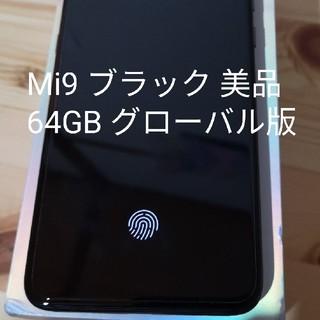 アンドロイド(ANDROID)のXiaomi Mi9 64GB ブラック グローバル版【中古美品】(スマートフォン本体)