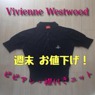 Vivienne Westwood - 【美品】Vivienne Westwood 黒 ニット 襟付き ポロシャツ 半袖