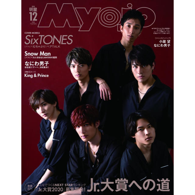Myojo 2019年12月号 1冊(切抜きなし) エンタメ/ホビーの雑誌(アート/エンタメ/ホビー)の商品写真