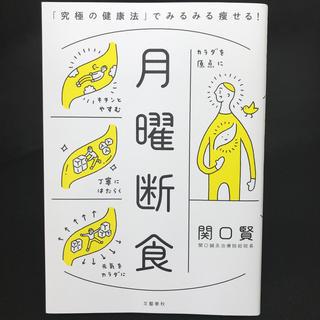 文藝春秋 - 月曜断食 「究極の健康法」でみるみる痩せる!