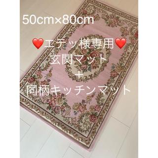 ゴブラン織り シェニール 玄関マット ロココ調 姫系❤️ピンク色