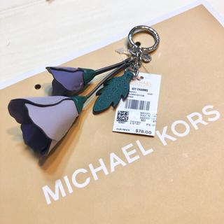 マイケルコース(Michael Kors)のマイケルコース キーホルダー  チュッリップ フラワー 花 MK バッグチャーム(チャーム)