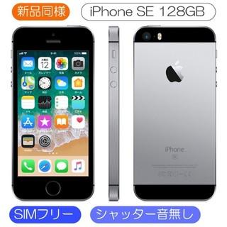 新品同等 iPhone SE 128GB スペースグレー SIMフリー 150