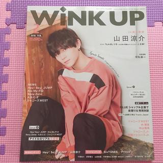 Johnny's - Wink up 2018 表紙 山田涼介