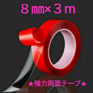 超強力両面テープ! サイズ:8㎜×3meter 安いです!