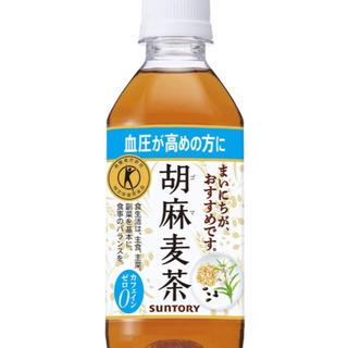 サントリー 胡麻麦茶 350ml×24本(茶)