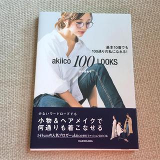 角川書店 - akiico 100 LOOKS 基本10着でも100通りの私になれる!