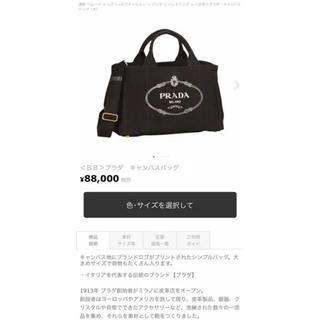 プラダ(PRADA)の★9万円 美品★ プラダ PRADA MILANO バッグ ハンドバッグ(ハンドバッグ)