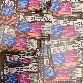 ローソン  スピードくじ  応募券+フォトカード