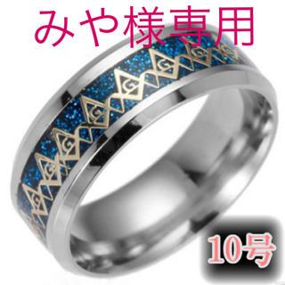 みや様専用(リング(指輪))