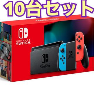 Nintendo Switch - 新型 10台セットNintendo Switch 本体 ネオンカラー & グレー