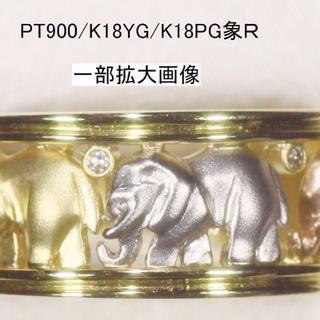 🐘🐘🐘✨象さんが3頭のダイヤリングPT900・K18YG・K18PG。(リング(指輪))