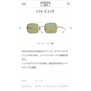 COMOLI - Eyevan7285 158 CLIP クリップ サングラス