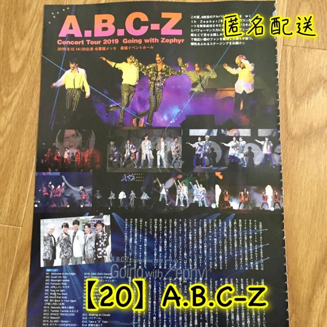 A.B.C.-Z(エービーシーズィー)の【20】A.B.C-Z 切り抜き エンタメ/ホビーの雑誌(アート/エンタメ/ホビー)の商品写真