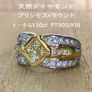 天然 無処理 ダイヤ リング トータル1.50ct PT900/K18
