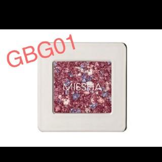 ミシャ(MISSHA)のmissha グリッタープリズムシャドウ GBG01(アイシャドウ)