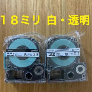 キングジム - テプラテープ 白・透明 18ミリ【新品未開封】