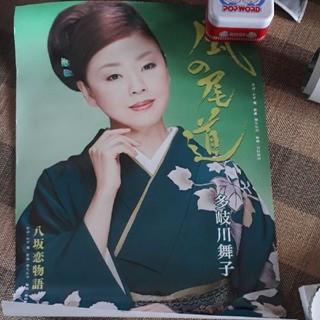 多岐川舞子ポスター