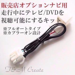 トヨタ・ダイハツ純正ナビ用 走行中にTVが見れるテレビキット ¥1,300 商品