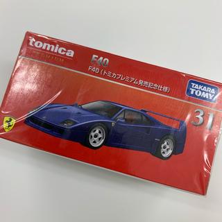 Takara Tomy - トミカプレミアム★No.31 フェラーリ F40【発送記念仕様】