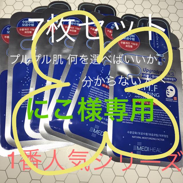 美容 マスク 人気 | 防弾少年団(BTS) - 【アクアリング】メディヒール マスク パック8枚セット 【⠀1番人気 】の通販