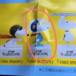 スヌーピー(SNOOPY)のスヌーピー FANTARATION 限定 ガチャ 1969 SNOOPY(キャラクターグッズ)