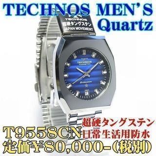 テクノス(TECHNOS)の新品 テクノス 紳士 超硬タングステン T9558CN 定価¥80,000-(腕時計(アナログ))