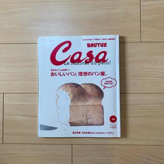 マガジンハウス(マガジンハウス)のCasa BRUTUS  おいしいパン  特集号(アート/エンタメ/ホビー)