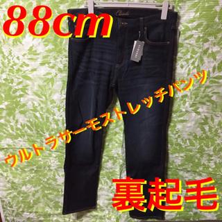しまむら - 88cm☆ウルトラサーモストレッチ☆メンズ裏起毛/ストレッチ/デニムパンツ