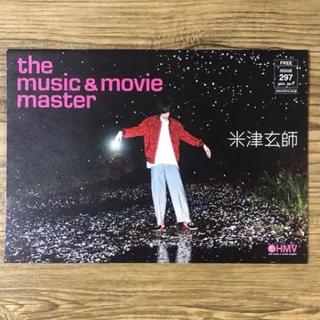 🔴【ラスト②冊】HMV the music&movie master