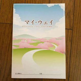 定価1,000円 エンディングノート