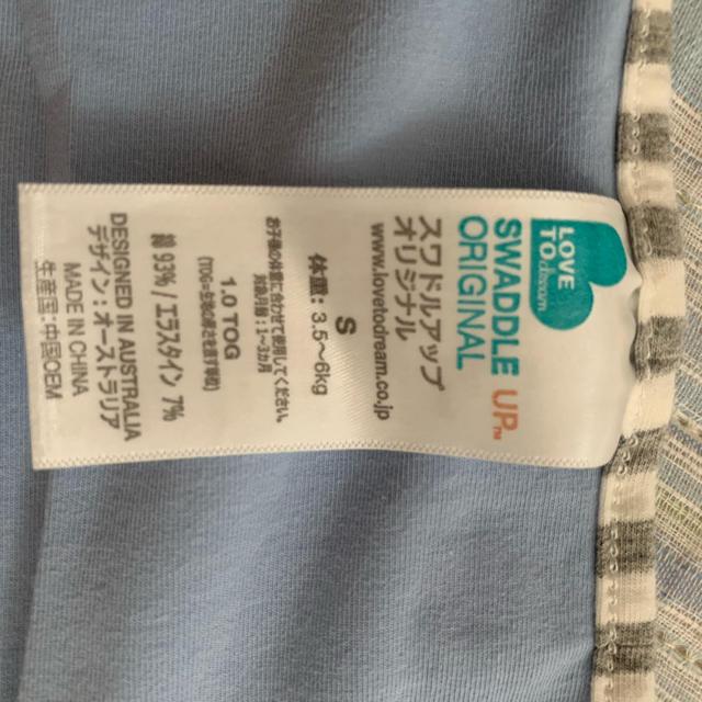 スワドルアップオリジナル Sサイズ(箱なし) キッズ/ベビー/マタニティのこども用ファッション小物(おくるみ/ブランケット)の商品写真