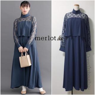 メルロー(merlot)のmerlot plus スタンドカラーレース切り替えオールインワン ロングドレス(ロングドレス)