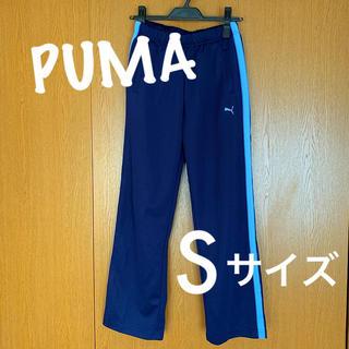 PUMA - PUMA プーマ ジャージ レディース