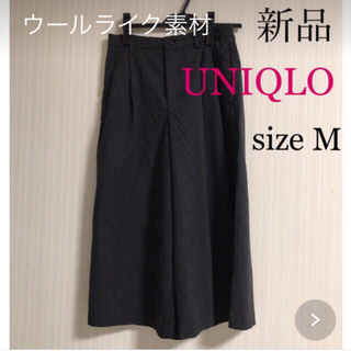 UNIQLO - 🌸新品🌸【UNIQLO】ウールライク ガウチョパンツ  Mサイズ