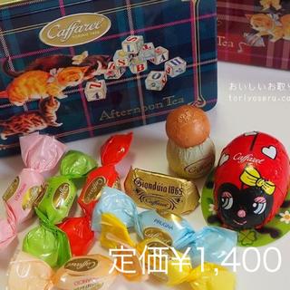 アフタヌーンティー(AfternoonTea)のタータン猫 可愛い缶 カファレルCafferelチョコキャンディ(未開封)(菓子/デザート)
