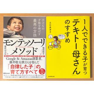子供の力を伸ばす子育て本  2冊セット  N