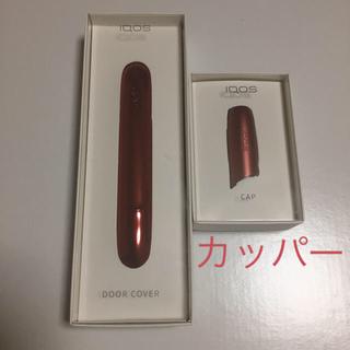 アイコス(IQOS)のIQOS 3 DUO / 3 キャップ と ドアカバー   カッパー(タバコグッズ)