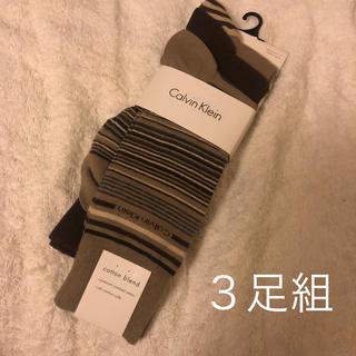 カルバンクライン(Calvin Klein)のカルバンクライン ソックス 靴下 3足組  ブティック専売品 正規品新品 最安値(ソックス)