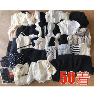 さらに値下げ:洋服 まとめ売り 計50点【1着あたり134円❗️】モノトーン