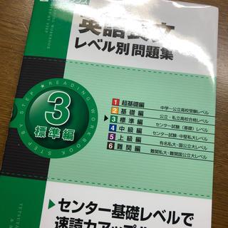 オウブンシャ(旺文社)の英語長文レベル別問題集(3)(語学/参考書)
